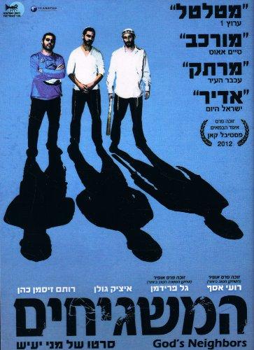 Hamashgihim / God's Neighbors / Соседи Бога / Хранители / Божьи надсмотрщики (2012)