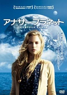 アナザー プラネット [DVD]