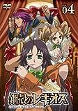 鋼殻のレギオス第4巻 (限定版) [DVD]