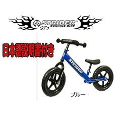 【日本語説明書付き】STRIDER ストライダー ST-3 2012年最新モデル キッズ用 Kids ランニング バイク ペダル無しブルー
