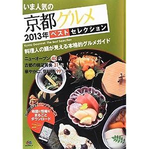 いま人気の京都グルメ 2013年ベストセレクション (Mapple)