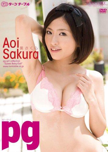 pg 葵さくら sakura aoi [DVD]