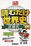読むだけ世界史近現代 (大学受験ポケットシリーズ)