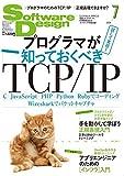 ソフトウェアデザイン 2016年 07 月号 [雑誌] -