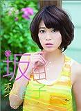 坂田梨香子 カレンダー 2013年
