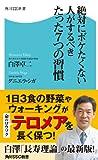 絶対にボケたくない人がするべきたった7つの習慣 (角川SSC新書)