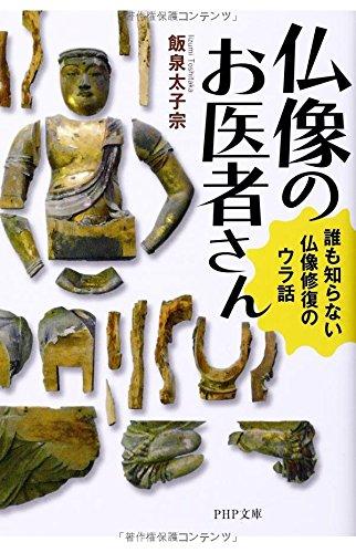 仏像のお医者さん (PHP文庫)