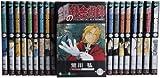 鋼の錬金術師全27巻 完結セット (ガンガンコミックス)
