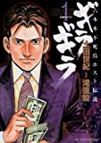 ギラギラ / 土田 世紀 のシリーズ情報を見る