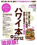 ハワイ本 オアフ最新2011-2012 (エイムック 2177 ハワイスタイル別冊)