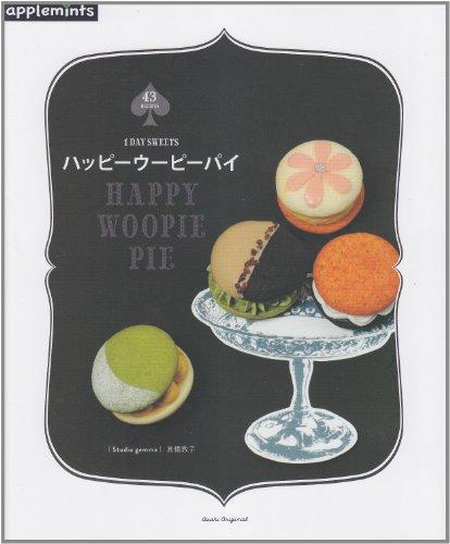 ハッピーウーピーパイ (アサヒオリジナル 371 1day sweets)