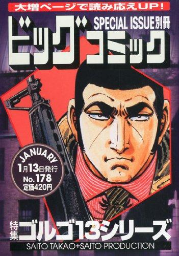 ビッグコミック SPECIAL ISSUE増刊 ゴルゴ13 No.178 2013年 1/13号 [雑誌]