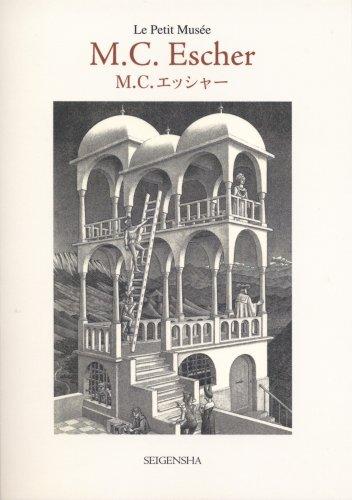 M・C・エッシャー (ちいさな美術館)