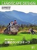 LANDSCAPE DESIGN (ランドスケープ デザイン) 2011年 12月号 [雑誌]