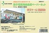 HOゲージ 00411 銚子電鉄 海鹿島駅 (ペーパーストラクチャー塗装済キット)