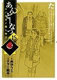 あんどーなつ(15) (ビッグコミックス)