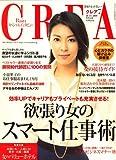 CREA (クレア) 2008年 07月号 [雑誌]