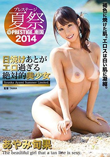 プレステージ夏祭 2014 日焼けあとがエロ過ぎる絶対的美少女 [DVD]