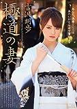 【アウトレット】極道の妻 吉沢明歩 エスワン ナンバーワンスタイル [DVD]