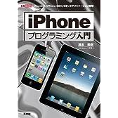 iPhoneプログラミング入門―「Xcode」と「iPhone SDK」を使ってアプリケーション開発! (I・O BOOKS)
