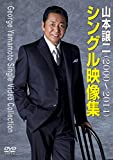 山本譲二 シングル映像集(2000~2014) [DVD]