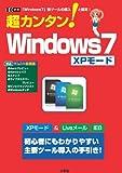 超カンタン!Windows7 XPモード—「Windows7」新ツールの導入と設定! (I/O別冊)