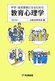 中学・高校教師になるための教育心理学 第3版 (有斐閣選書)