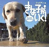 ズッコケ見習い警察犬きな子がいく!