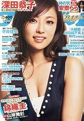 週刊 プレイボーイ 2014年 3/17号 [雑誌]
