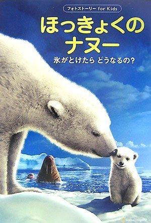 ほっきょくのナヌー (フォトストーリーfor Kids)