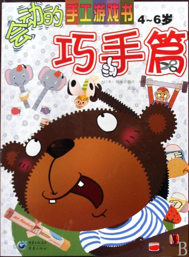 a Moving Handiwork Book for 4-6 Year-Old Children (Chinese Edition) PDF