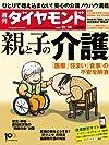 週刊 ダイヤモンド 2013年 12/14号 [雑誌]