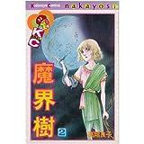 魔界樹 2 (講談社コミックスなかよし)