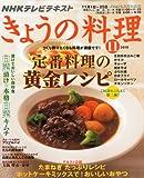 NHK きょうの料理 2010年 11月号 [雑誌]