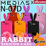 MEDIAS X N-07D用 ウサギシリコンケース 取り外し可のシッポ付き!ビビットピンク ( メディアスX カバー )