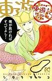 コミックス / シタラ マサコ のシリーズ情報を見る