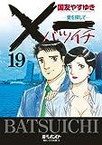 ×一(バツイチ)愛を探して 19 (ビッグコミックス)