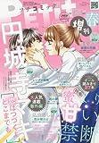プチコミック増刊 春号 2016年 06 月号 [雑誌] (プチコミック 増刊)