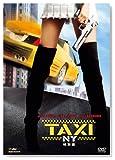 TAXI NY(特別編) [DVD]