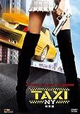TAXI NY<特別編>[DVD]