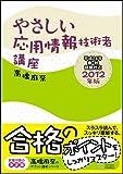 やさしい応用情報技術者講座 2012年版 (やさしい講座シリーズ)