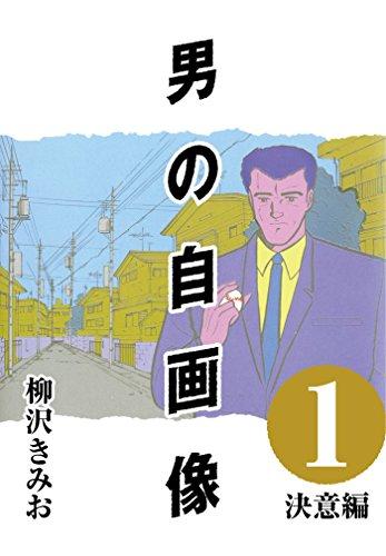 男の自画像 (1) 決意編 -
