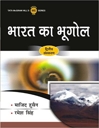 Bharat Ka Bhugol (Hindi) 2nd Edition price comparison at Flipkart, Amazon, Crossword, Uread, Bookadda, Landmark, Homeshop18