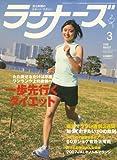 ランナーズ 2008年 03月号 [雑誌]