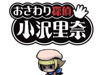 おさわり探偵 小沢里奈 ぐっどぷらいす
