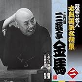 昭和の名人~古典落語名演集 三代目三遊亭金馬 二