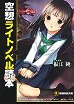 空想ライトノベル読本 (空想科学文庫)