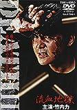 DEATH 2 流血地獄[DVD]