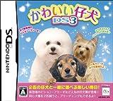 かわいい仔犬DS3