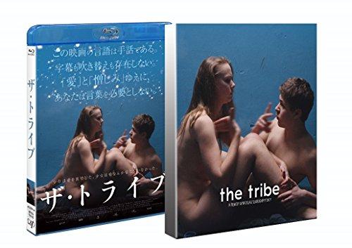ザ・トライブ Blu-ray